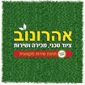 לוגו של אהרונוב - ציוד טכני מכירה ושרות