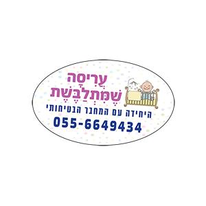 logo-arisa-shmetlabeshet_300_300