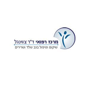 """לוגו מרכז רפואי ד""""ר צווינגל"""