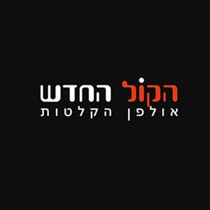 לוגו אולפני הקול החדש