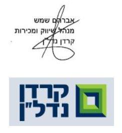 """לוגו של קרדן נדל""""ן וחתימה של אברהם שמש מנהל השיווק"""
