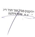 חתימה דליקטיב מגדלי שער העיר רמת גן