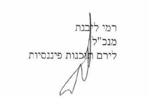 """חתימה של רמי לבנת מנכ"""" לירם"""