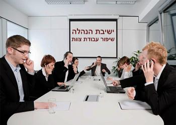 צוות עובדים בישיבה