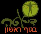 לוגו דיאטה בגוף ראשון